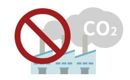 二酸化炭素排出量が少ない