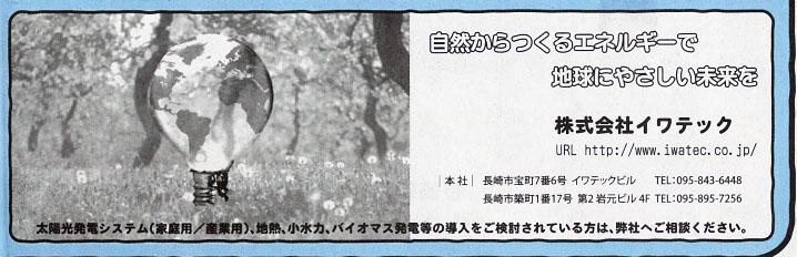 6月5日の長崎新聞に公告が掲載されました!