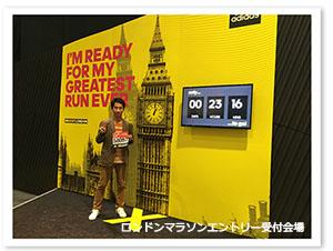 ロンドンマラソンに参加してきました
