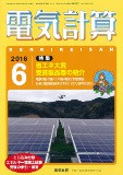 電気計算6月号表紙_アイキャッチ画像