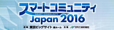 スマートコミュニティJapan2016