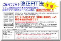 改正FIT法-期限までに手続きを行わなければ、認定失効の可能性も!