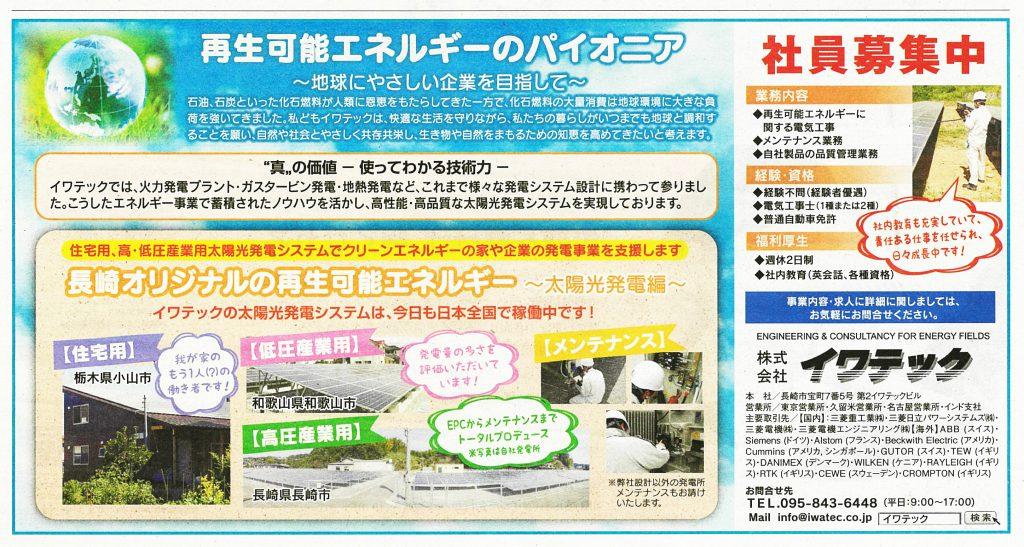 2017.9月号-長崎新聞「NR(エヌアール)」のコピー
