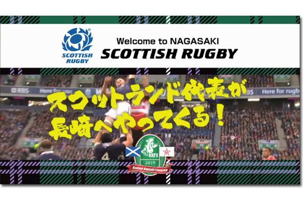 2019年、ラグビースコットランド代表が長崎へやってくる!