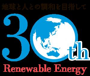カラー文字_イワテック30周年ロゴ