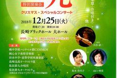 県民「第九」特別演奏会 ~ クリスマス スペシャルコンサート ~