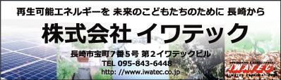 2019年V・ファーレン長崎「夏の応援うちわ」