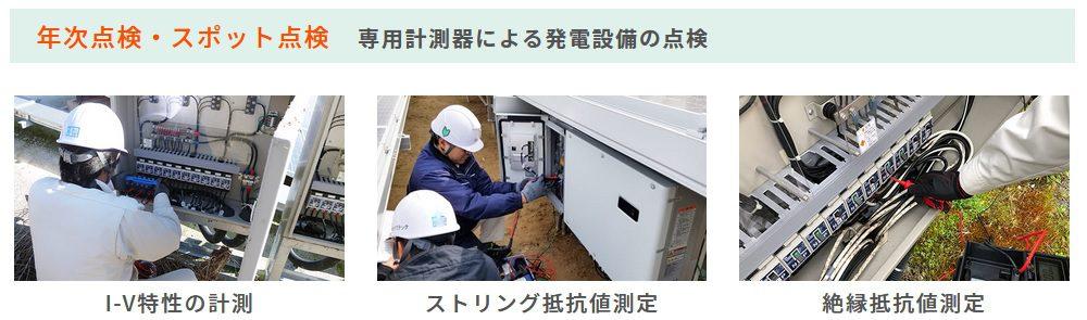 被災時の太陽光発電システムの取り扱いについて(令和2年7月豪雨)