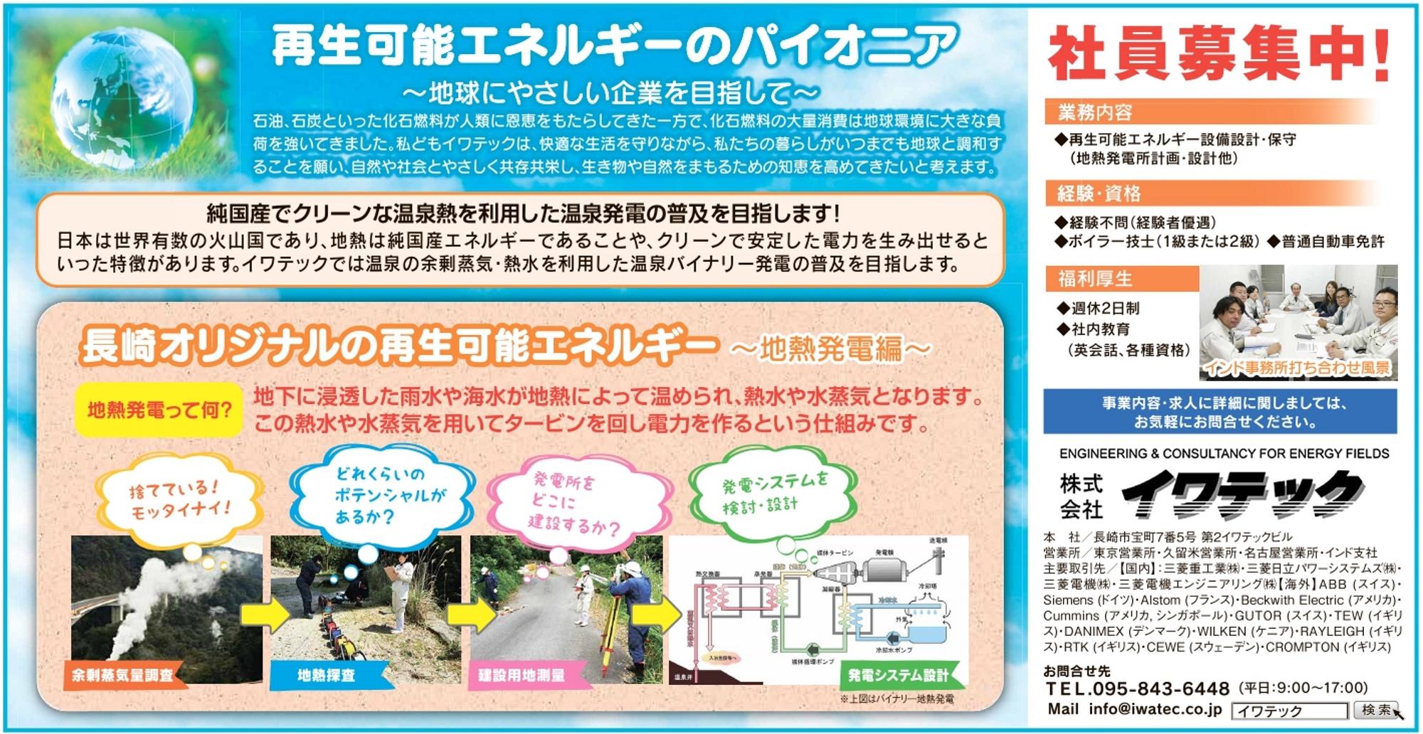 第2弾 長崎新聞のNR(Nagasaki Reader)10月号広告掲載!