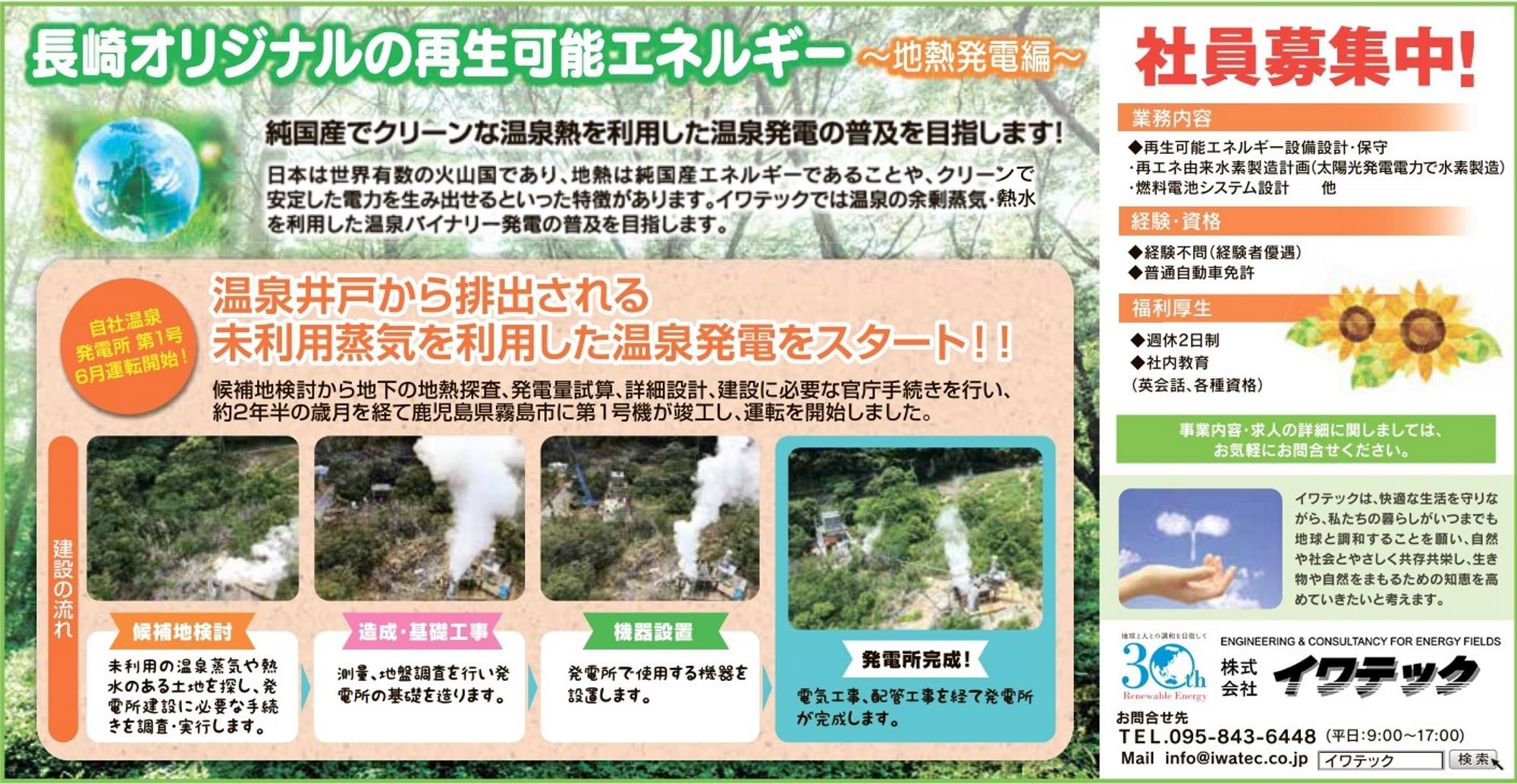 長崎新聞のNR(Nagasaki Reader)夏(7・8月)号広告掲載!