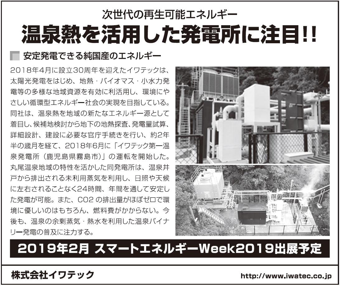 日経産業新聞『エネルギーの未来に貢献するイチ押し企業』欄掲載