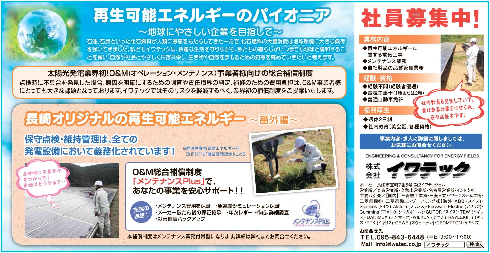 第3弾 長崎新聞のNR(Nagasaki Reader)11月号広告掲載!